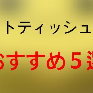 【ウェットティッシュケース】お部屋の印象が変わるおすすめ5選!