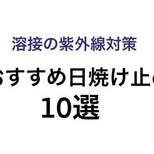 【現役の職人】溶接におすすめな日焼け止め10選!普段遣いOK