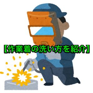 【鉄工所の作業着の洗い方】上手に洗わないと洗濯機の寿命が短くなります