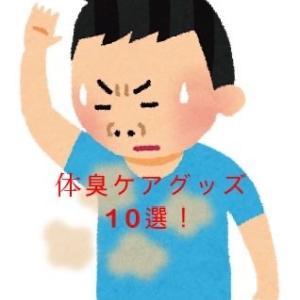 【体臭】男性の酸っぱい匂いは病気?体臭ケアグッズ10選紹介!