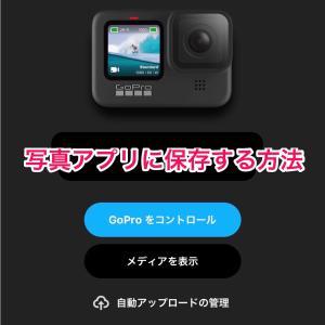 【GoPro9】携帯 (iPhoneの写真アプリ)に保存する方法