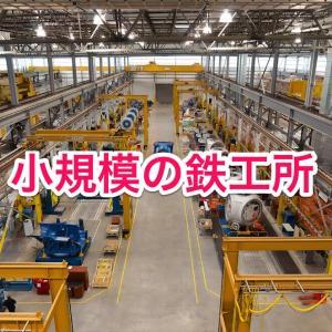 【人手不足の鉄工所】再就職するなら小規模の鉄工所がおすすめ
