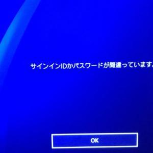 【PSN】アカウントID 乗っ取り『画像有』LINEでの解決方法
