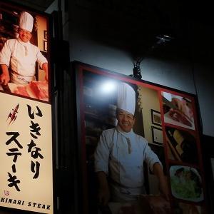 肉厚の美味しいお肉を食べたいなら「いきなりステーキ」へ行こう!