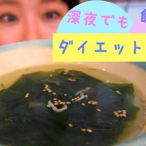 【ダイエットレシピ】深夜に食べても大丈夫!ダイエットスープ【料理】
