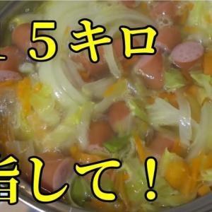 ①【開始~3週間まで】夕食を野菜スープに置き換えてダイエット!