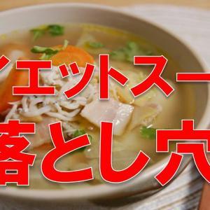 ダイエットスープの落とし穴
