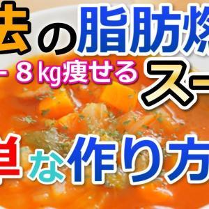 痩せる脂肪燃焼スープの食事メニューで1週間で-8kg減のダイエット方法!