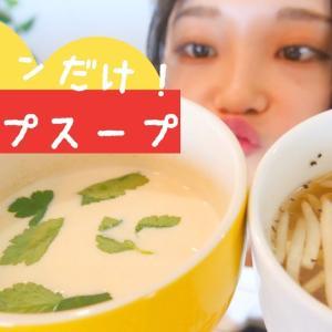 【脂肪燃焼スープ】ダイエットスープ!どうしてもお腹空いたらこれ!【料理】