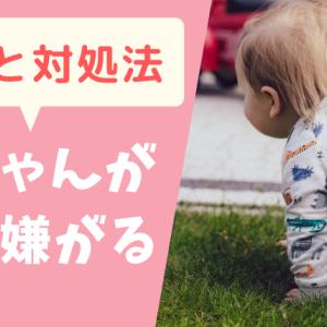 赤ちゃんが靴(ファーストシューズ)を嫌がる時の理由と対処法