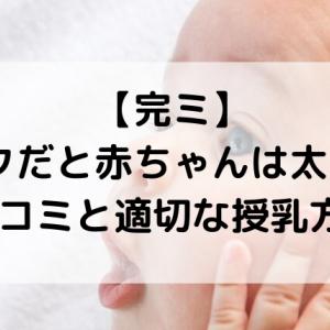 【完ミ】ミルクだと赤ちゃんは太るのか。口コミと適切な授乳方法