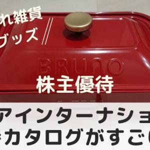 【株主優待】イデアインターナショナル(3140)の優待カタログがすごい!