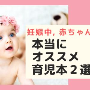妊娠中~赤ちゃん時期に読む、本当におすすめしたい育児本2選!