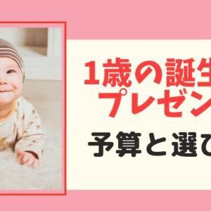 1歳の誕生日プレゼントの予算と選び方 現役ママが解説
