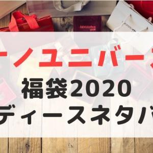 ナノユニバース福袋レディースのネタバレ!2020