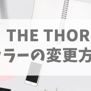 THE THORの使い方 カラーの変更・設定方法