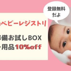 Amazonベビーレジストリのお得な2つの特典 出産準備お試しBOXを貰おう!