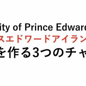 【カナダ留学】プリンスエドワードアイランド大学で友達を作る3つのチャンス