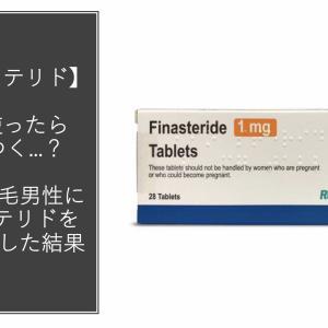 【フィナステリド】医薬品を何年も使用し続けたら耐性は付くのか!?126人の薄毛男性に5年間フィナステリドを使用した結果