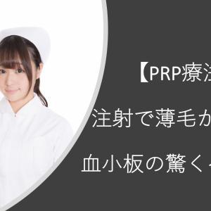 【PRP療法】驚くべき血小板の力!頭皮への注射で薄毛の改善効果あり