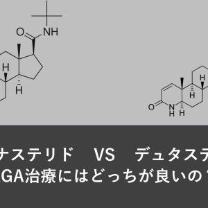 【デュタステリドvsフィナステリド】研究をもとに効果と副作用を比較!AGA治療にはどっちが最適?