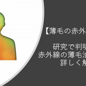 【ハゲ・薄毛に効果的】研究で判明!赤外線が頭部に与えるメリットの解説
