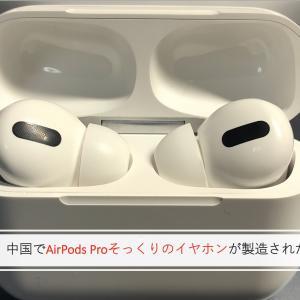 【偽物をレビュー】中国でAirPods Proの偽物が登場。本物そっくりのコピー品を購入して見た結果…