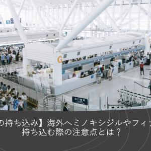 【ミノキシジル・フィナステリド】空港で保安検査・手荷物検査に引っかからないために知っておくべきこと