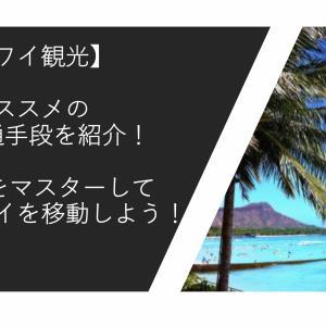 【完全ガイド】ハワイのザ・バス&トロリーを解説!格安の移動手段を使ってお金を節約しよう!
