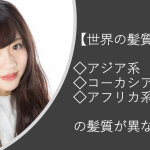 【恵まれた日本人の髪質】人種による髪質の違いを解説します