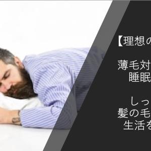 睡眠不足は薄毛と抜け毛の原因!医学的根拠と一緒にその理由を詳しく解説