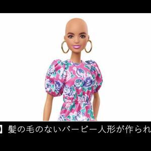 バービー人形の髪が無いバージョンがあった!ハゲたバービー人形の存在が意味する事とは
