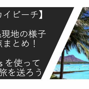 【ハワイ旅行】バスでのカイルア&ラニカイビーチへの行き方や現地の様子を解説!