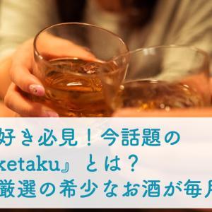 今話題のsaketakuとは?プロ厳選の希少な日本酒が毎月届く!