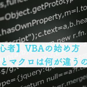 【初心者】VBAの始め方_VBAとマクロは何が違うの?