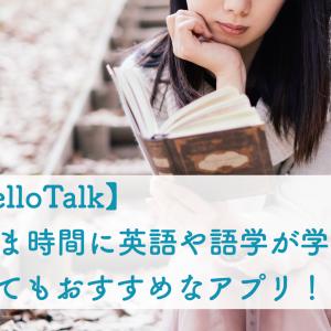 【HelloTalk】すきま時間に英語や語学が学べるとってもおすすめなアプリ!