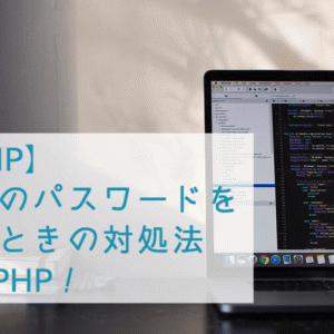 【MAMP】起動時のパスワードを忘れたときの対処法|MacでPHP!