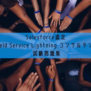 【Salesforce 資格】FieldServiceLightning コンサルタント 試験にむけて③