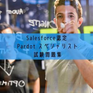 【試験問題】Salesforce 認定 Pardot スペシャリスト 資格取得へ⑩