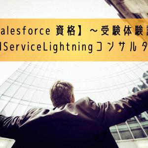 【Salesforce 資格】〜受験体験記〜FieldServiceLightningコンサルタント