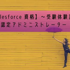【Salesforce 資格】〜受験体験記〜 認定アドミニストレーター