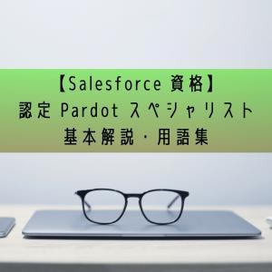 【Salesforce 資格】認定 Pardot スペシャリスト 用語集