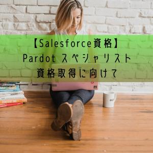 Salesforce認定 Pardot スペシャリスト 資格取得に向けて