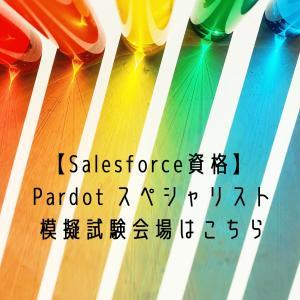 【Salesforce 資格】認定 Pardot スペシャリスト 模擬試験会場