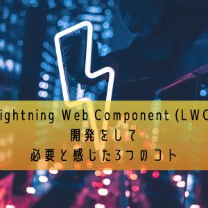 Lightning Web Component (LWC) 開発をして必要と感じた3つのコト