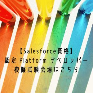 【Salesforce 資格】認定 Platform デベロッパー 模擬試験会場