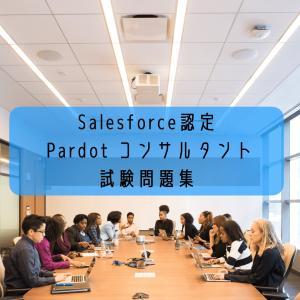 【試験問題】Salesforce 認定 Pardot コンサルタント 資格取得へ⑧