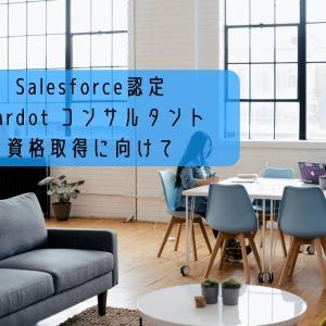 Salesforce 認定 Pardot コンサルタント 資格取得に向けて