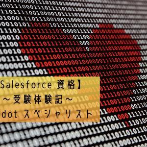 【Salesforce 資格】〜受験体験記〜 Pardot スペシャリスト