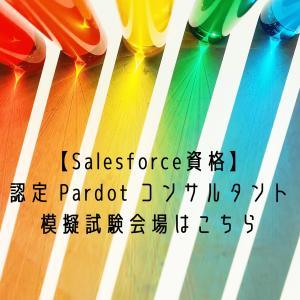 【Salesforce 資格】認定 Pardot コンサルタント 模擬試験会場